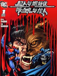 超人与蝙蝠侠VS吸血鬼与