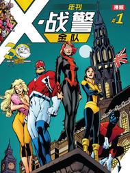 X战警金队年刊
