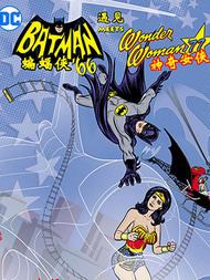 蝙蝠侠66遇见神奇女侠77