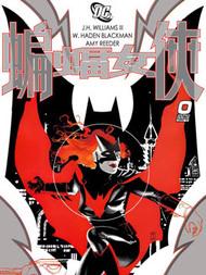 新52蝙蝠女侠