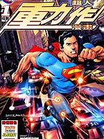 新52超人动作漫画
