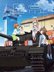 少女与战车-日常