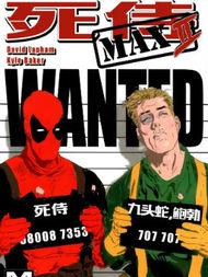 死侍MAX2