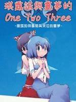 琪露诺与灵梦的One Two Three