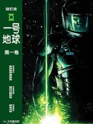 绿灯侠:一号地球