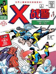 不可思议的X战警
