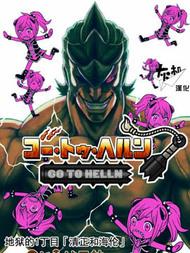 Go to helln