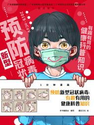 预防新型冠状病毒:有趣有用的健康科普知识