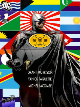 蝙蝠侠群英会V1