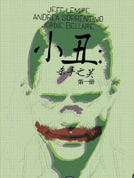 小丑-杀手之笑
