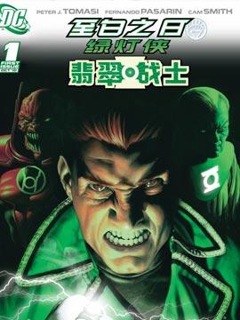 绿灯侠-翡翠战士