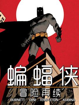 蝙蝠侠-冒险再续
