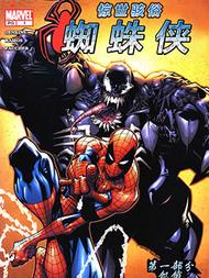 惊世骇俗蜘蛛侠V1