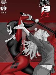 哈莉·奎因:黑白红