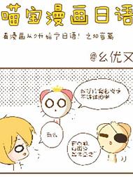 喵宝漫画从0学日语之50