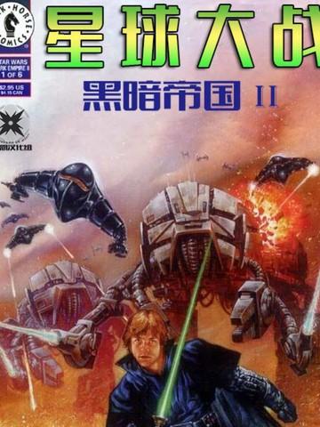 星球大战-黑暗帝国Ⅱ
