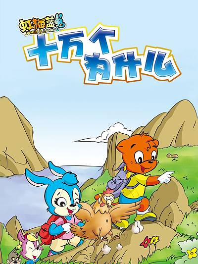 虹猫蓝兔十万个为什么
