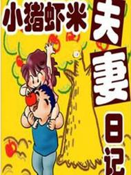 小猪虾米夫妻日记(第一季