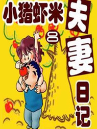 小猪虾米夫妻日记(第二季