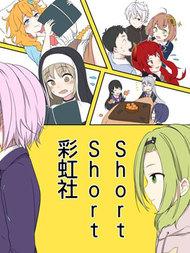 ShortShort 彩虹社!