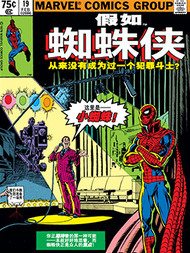 假如?蜘蛛侠从未成为犯罪