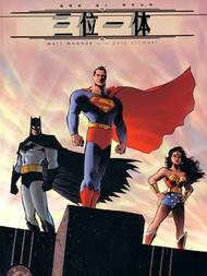 蝙蝠侠/超人/神奇女侠:三位