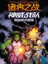 诸界之战:神威战队-黑暗