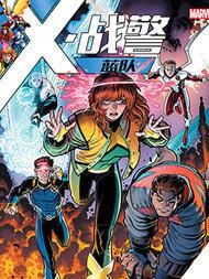X战警:蓝队