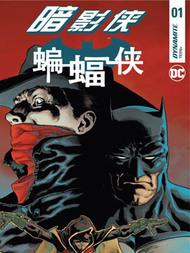 暗影侠与蝙蝠侠联动刊