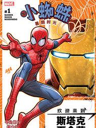 小蜘蛛:暑期时光