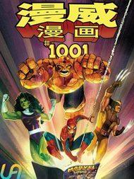 漫威漫画1001期