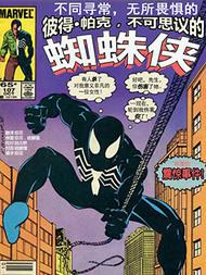 彼得·帕克,不可思议的蜘