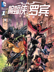 蝙蝠侠与罗宾:不朽传奇v1