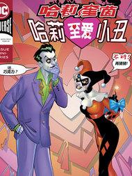 哈莉奎茵之哈莉至爱小丑