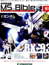 Gundam Mobile Suit Bib