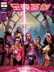 X战警—至尊圣剑