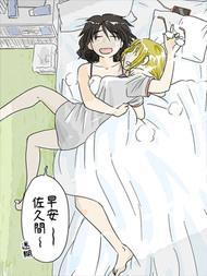 佐久间小姐与犬系女友