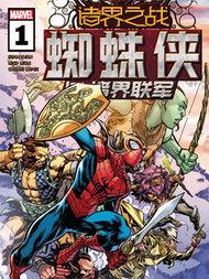 诸界之战-蜘蛛侠与诸界