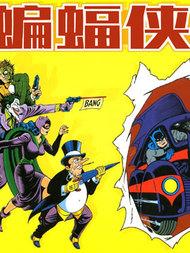 蝙蝠侠:日报故事