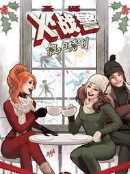 X战警:圣诞特刊
